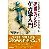 即効回復のための「ケガ学入門」: 古式腱引き療法の人体治癒コンセプト
