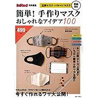 InRed特別編集 簡単! 手作りマスク おしゃれなアイデア100 (TJMOOK)