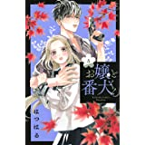 お嬢と番犬くん(5) (講談社コミックス別冊フレンド)