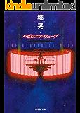 バビロニア・ウェーブ (創元SF文庫)