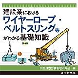建設業におけるワイヤーロープ・ベルトスリング等がわかる基礎知識 第4版