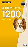 英単語ターゲット1200  改訂版(音声DL付) 英単熟語ターゲットシリーズ