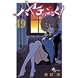 ハヤテのごとく!(49) (少年サンデーコミックス)