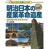 明治日本の産業革命遺産 近代化のなぞがとける (楽しい調べ学習シリーズ)