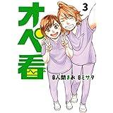 オペ看(3) (ヤンマガKCスペシャル)