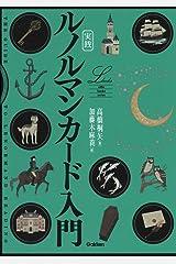 実践 ルノルマンカード入門 (elfin books series) 単行本