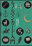 実践 ルノルマンカード入門 (elfin books series)