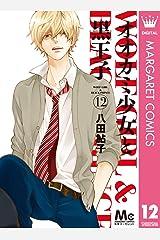 オオカミ少女と黒王子 12 (マーガレットコミックスDIGITAL) Kindle版