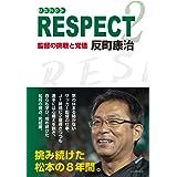 RESPECT2《リスペクト2》 監督の挑戦と覚悟