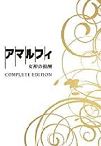 アマルフィ 女神の報酬 コンプリート・エディション DVD3枚組 (初回生産限定)