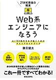 21世紀最強の職業 Web系エンジニアになろう AI/DX時代を生き抜くためのキャリアガイドブック