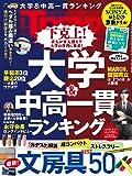 日経トレンディ 2019年 9 月号