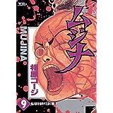 ムジナ(9) (ヤングサンデーコミックス)