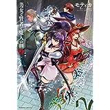 美女と賢者と魔人の剣 2 (ヴァルキリーコミックス)
