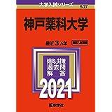 神戸薬科大学 (2021年版大学入試シリーズ)