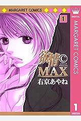 欲情(C)MAX モノクロ版 1 (マーガレットコミックスDIGITAL) Kindle版