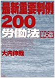 最新重要判例200[労働法] 第6版