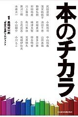 本のチカラ (日本経済新聞出版) Kindle版