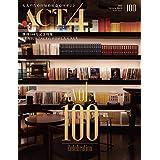 ACT4 vol100 創刊100号記念 GENIUS ACT4が注目した天才たち【2021年1月25日 創刊】