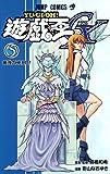 遊☆戯☆王GX 5 (ジャンプコミックス)