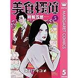 美食探偵 明智五郎 5 (マーガレットコミックスDIGITAL)