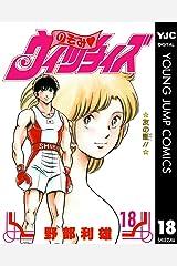 のぞみ・ウィッチィズ 18 (ヤングジャンプコミックスDIGITAL) Kindle版