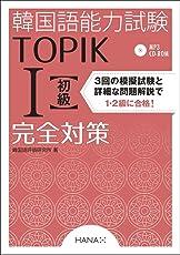 韓国語能力試験TOPIK I 初級完全対策