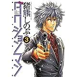 ダクションマン(3) (ビッグコミックス)