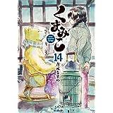 くまみこ 14 (MFコミックス フラッパーシリーズ)