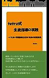 tetra式 生徒指導の実践: ~いじめ・学級崩壊させないための実践事例