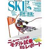 月刊スキーグラフィック 2021年7月号