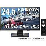 I-O DATA ゲーミングモニター 24.5インチ(240Hz) GigaCrysta PS4 FPS向き 0.6ms(GTG) TN HDR HDMI×2 DP リモコン付 高さ調整 EX-LDGC251UTB
