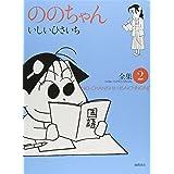 ののちゃん 2―全集 (GHIBLI COMICS SPECIAL)