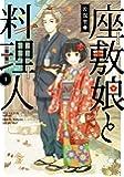 座敷娘と料理人(1) (ガンガンコミックスONLINE)