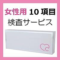 性感染症検査 10項目 女性用 郵送検査キット 自宅で気軽に性病検査