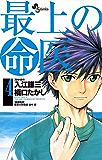 最上の命医(4) (少年サンデーコミックス)