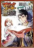 マジックユーザー TRPGで育てた魔法使いは異世界でも最強だった。 (1) (ガンガンコミックスUP!)