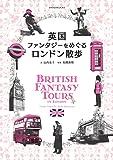 英国ファンタジーをめぐるロンドン散歩