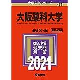 大阪薬科大学 (2021年版大学入試シリーズ)