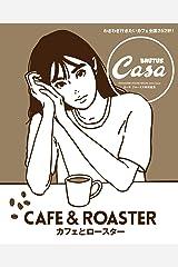 Casa BRUTUS特別編集 カフェとロースター Kindle版