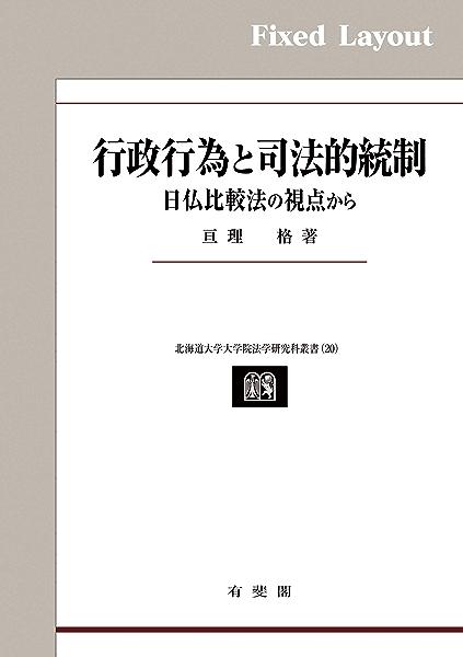 Amazon.co.jp: 行政行為と司法的統制 北海道大学大学院法学研究科叢書 ...