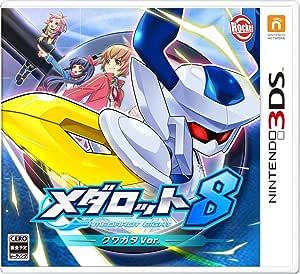 メダロット8 クワガタVer. - 3DS