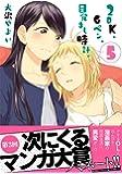 2DK、Gペン、目覚まし時計。 (5) (百合姫コミックス)