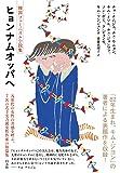 ヒョンナムオッパへ-韓国フェミニズム小説集-チョ・ナムジュ