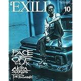 月刊EXILE(エグザイル)2013年10月号