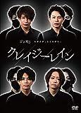クレイジーレイン [DVD]