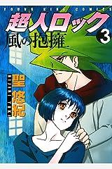 超人ロック 風の抱擁(3) (ヤングキングコミックス) Kindle版