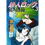 超人ロック 風の抱擁(3) (ヤングキングコミックス)