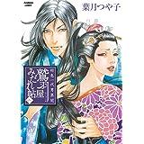 好色一代男異聞 鷲羽屋みだれ帖 (2) (ぶんか社コミックス)