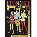 LIAR GAME 19 (ヤングジャンプコミックス)